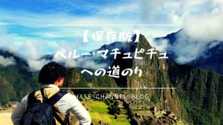 【保存版】ペルー・マチュピチュへの道のり|マチュピチュまでの行き方を詳しく解説!