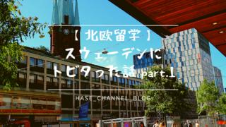 【北欧留学】スウェーデンにトビタった話①|トビタテ!留学JAPAN奨学金での留学経験談