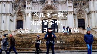 【ベルギー編】ふらっとヨーロッパ旅|ブリュッセル観光のおすすめ5選